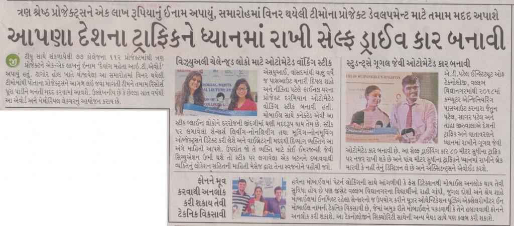 Gujarat_Samachar__Plus__DMFT_Ahm_110818_PG_03